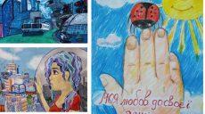 В Харькове пройдет выставка детских работ ко Всемирному дню охраны окружающей среды
