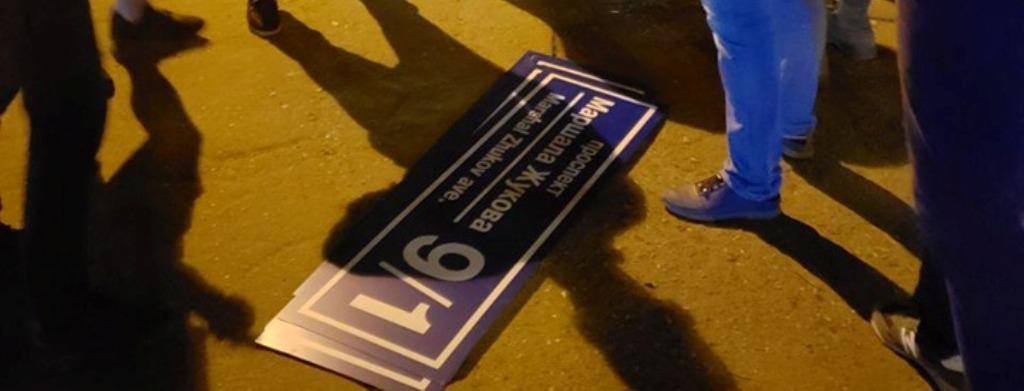 Активисты сорвали таблички с именем Жукова с домов переименованного проспекта
