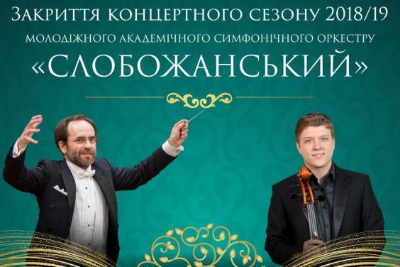 Молодежный академический симфонический оркестр завершает концертный сезон в Харькове