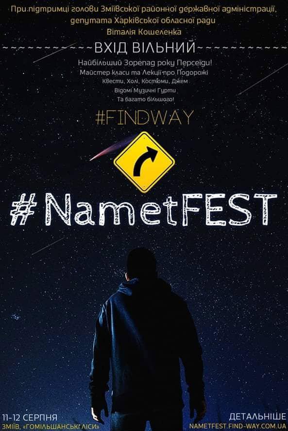 Харьковчан приглашают на фестиваль «NametFEST»