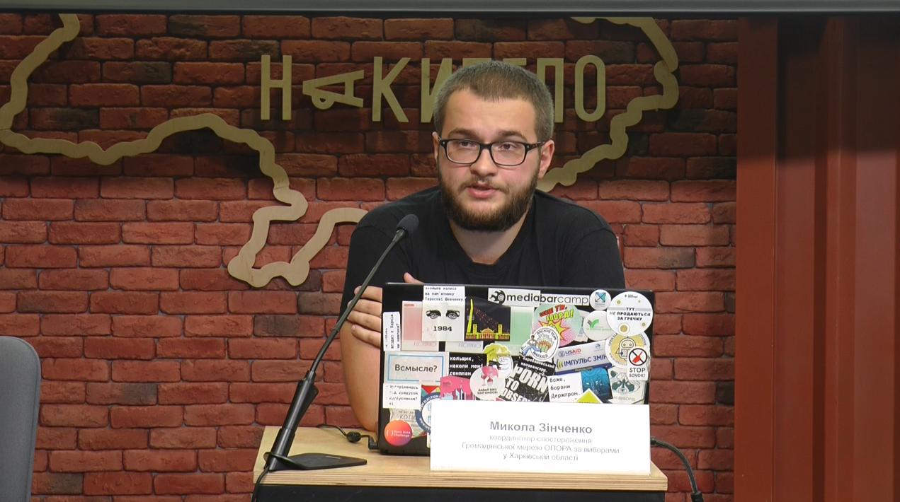 """Спроби фальсифікації та агресія: в """"Опорі""""розповіли про вибори у Харкові"""" (відео)"""