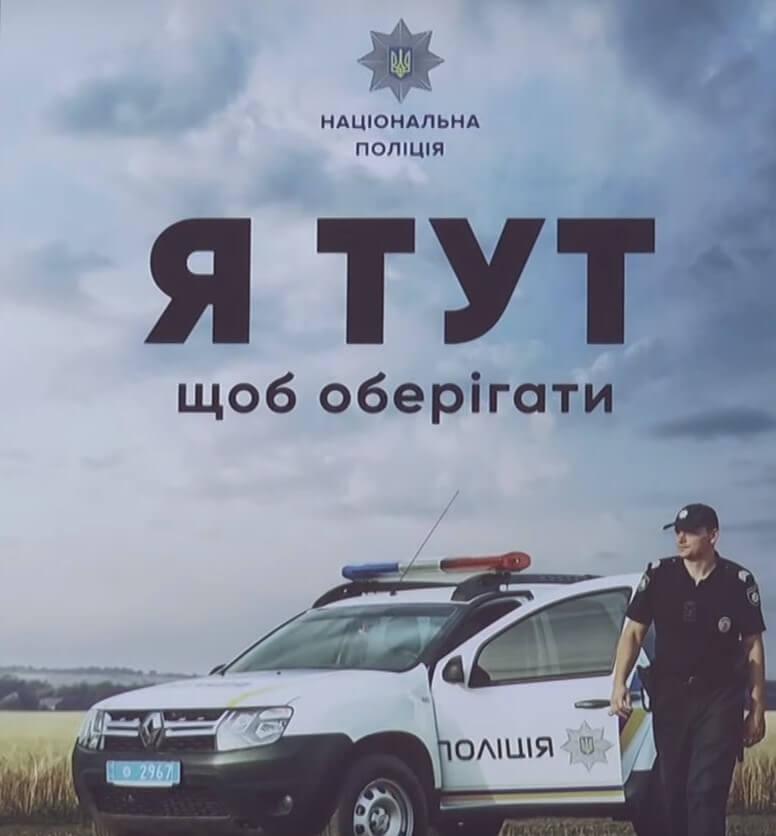 Поліцейський офіцер громади: на Харківщині запустили новий проект