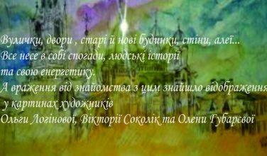 Харьковчан приглашают на выставку «Архитектурные впечатления»