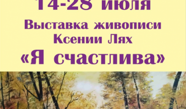 Харьковчан приглашают на выставку «Я счастлива»