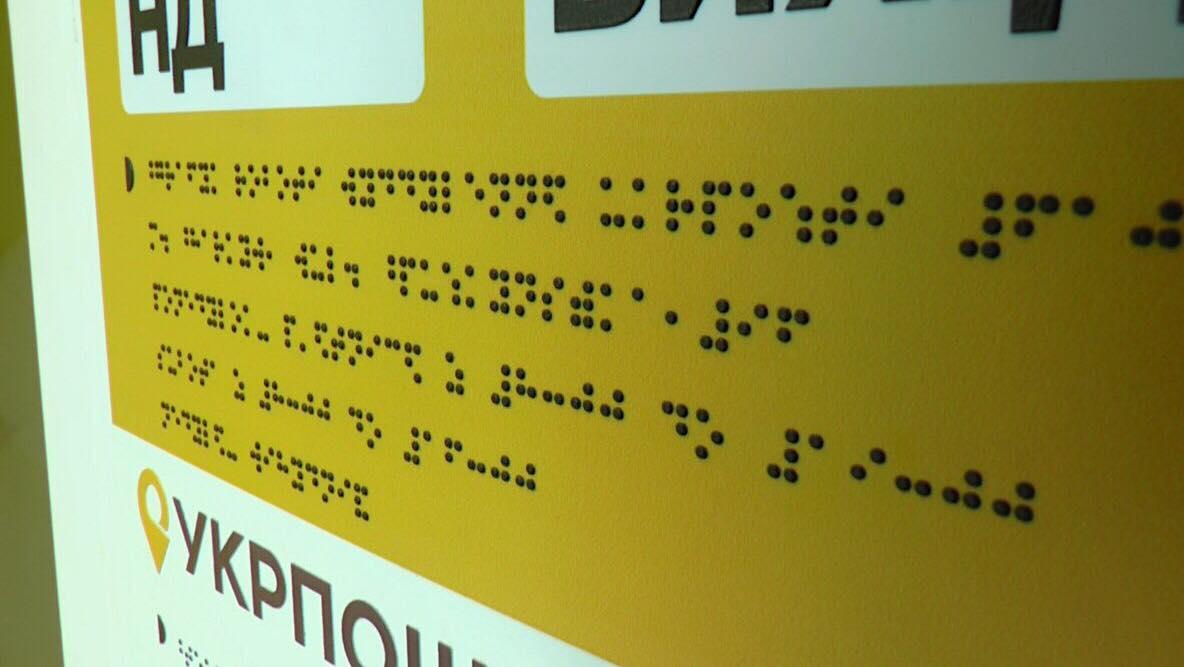 В Харькове открыли инклюзивные отделения почты (фото)