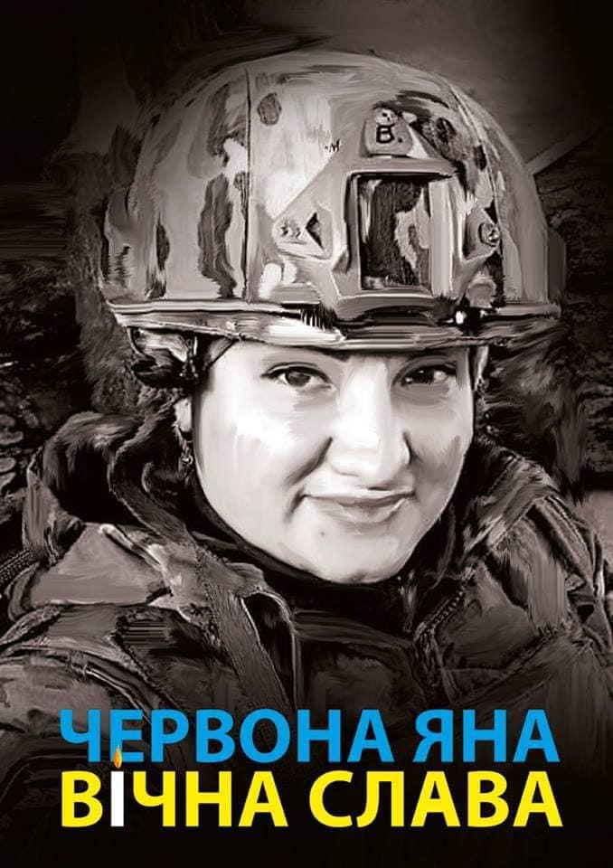 «Наша мама – герой»: орден «Зірка слави» Яны Червоной был передан ее родственникам