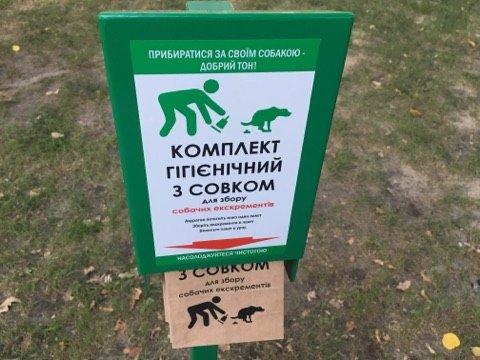 В зелёных зонах Харькова установили боксы с набором для уборки за собаками (фото)