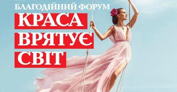 В Харькове пройдет форум «Красота спасет мир»