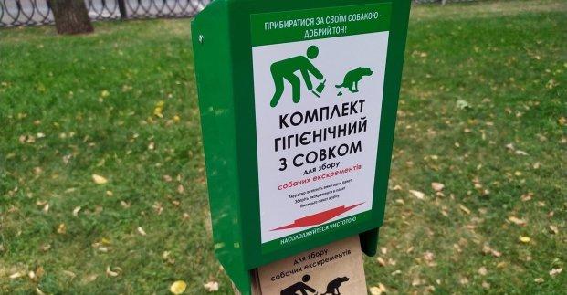 У парках і скверах міста почали з'являтися бокси з комплектами для тварин (відео)
