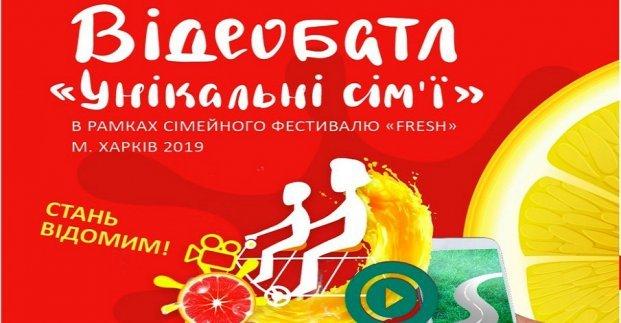 «Уникальные семьи»: харьковчан приглашают принять участие в конкурсе