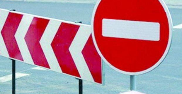 Закрыто движение транспорта