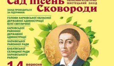 На Харьковщине пройдет фестиваль «Сад песен Сковороды»