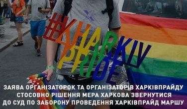 Эти страшные геи. Почему Харьков боится Марша равенства?