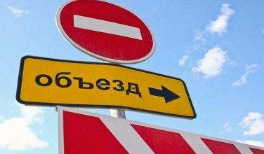 Проезд по Белгородскому шоссе будет закрыт (схема объезда)