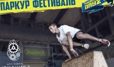 В Харькове пройдет фестиваль паркура (видео)