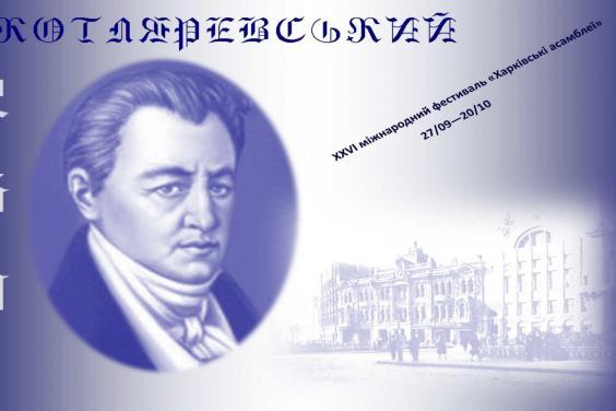 На Харьковщине пройдет музыкальный фестиваль «Харьковские ассамблеи»