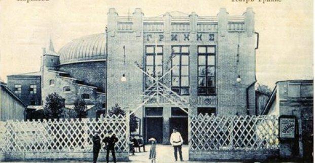 В Харькове создадут виртуальный музей Старого цирка Грикке