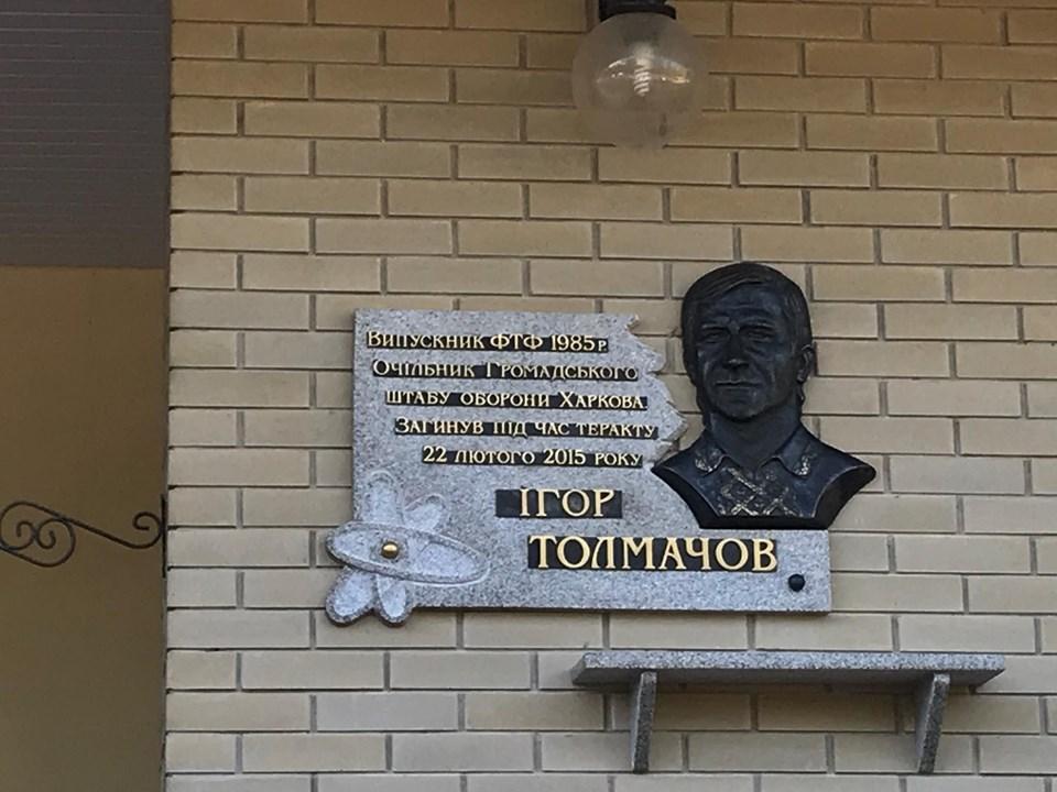 В Харькове открыли барельеф Игорю Толмачеву (фоторепортаж)