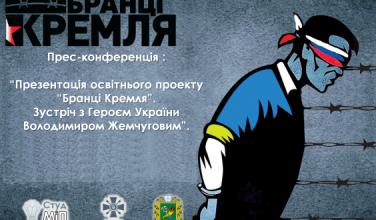 """Харьковщину посетит Герой Украины – """"узник Кремля"""""""