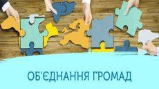 Децентралізація на Харківщині: що змінилося за 4,5 роки?