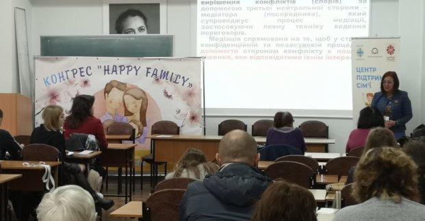 В Харькове прошел конгресс по поддержке семей переселенцев