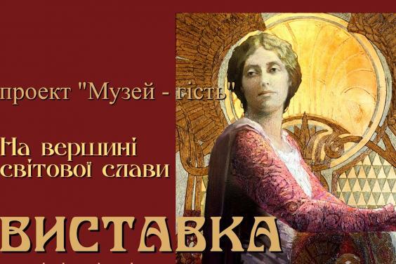 В Харькове гостит Музыкально-мемориальный музей Соломии Крушельницкой из Львова