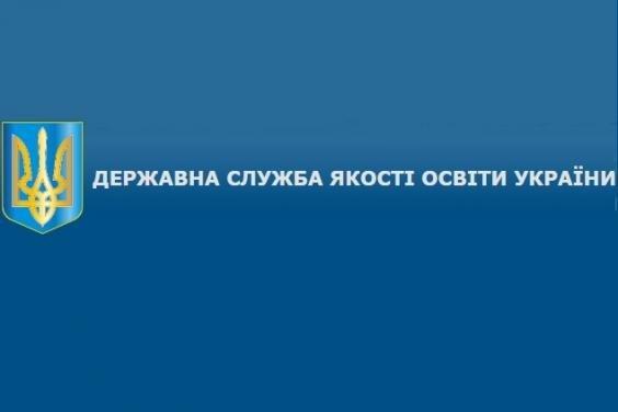На Харьковщине создано управление Государственной службы качества образования