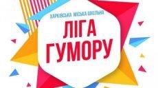 Фестиваль школьной лиги юмора пройдет в Харькове