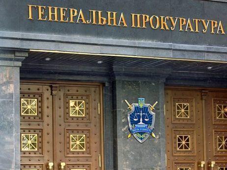 Больше 200 прокуроров ГПУ не допущены к аттестации, а значит — будут уволены