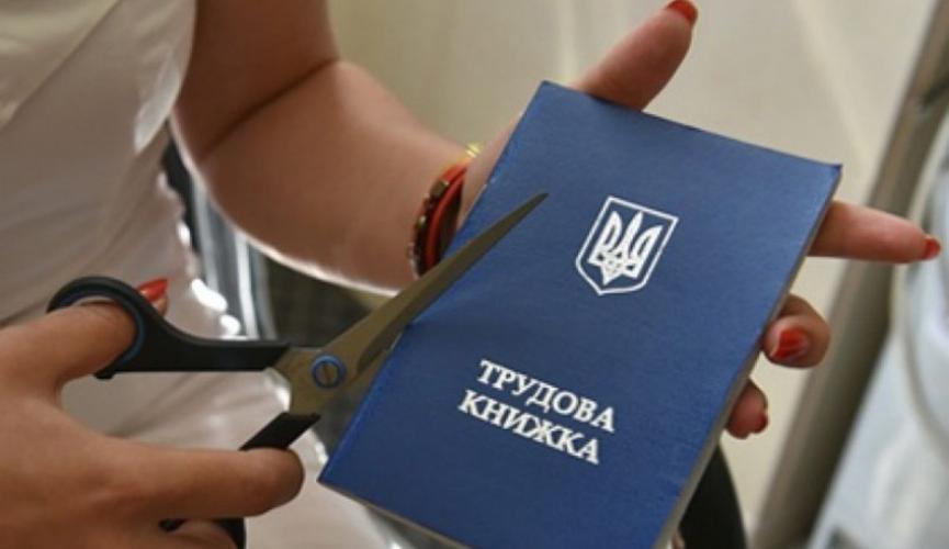 Правительство переводит трудовые книжки в цифровой формат