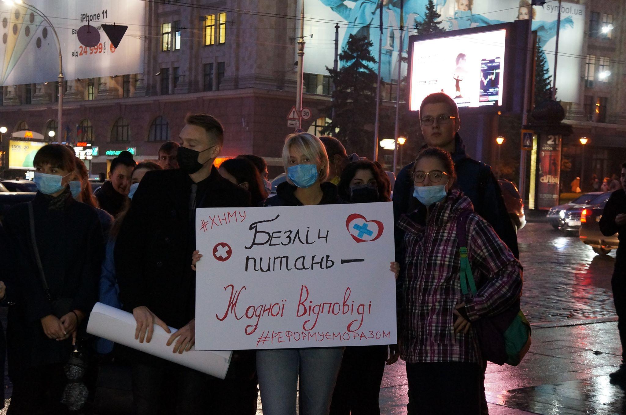 Под харьковской облгосадминистрацией митинговали студенты (фоторепортаж)