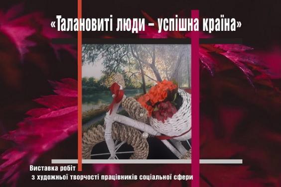 В Харькове открывается выставка работ сотрудников соцсферы