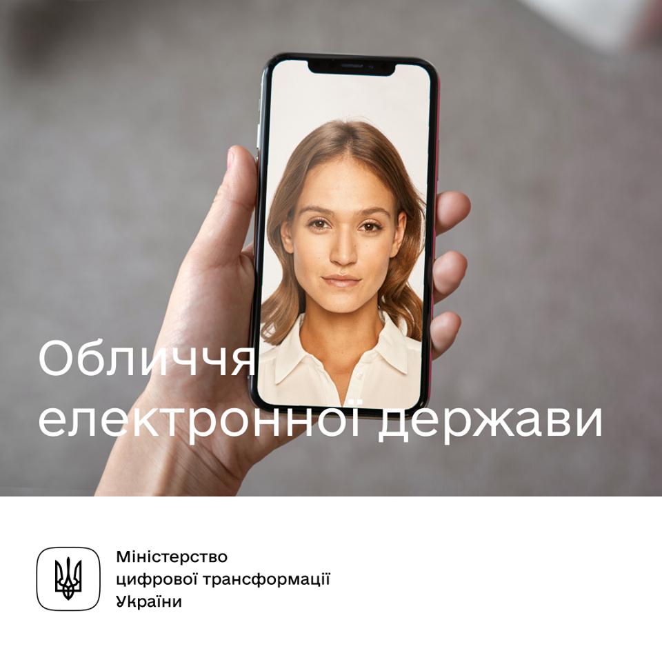 Лицом «государства в смартфоне» стала украинка, которая уехала в Польшу