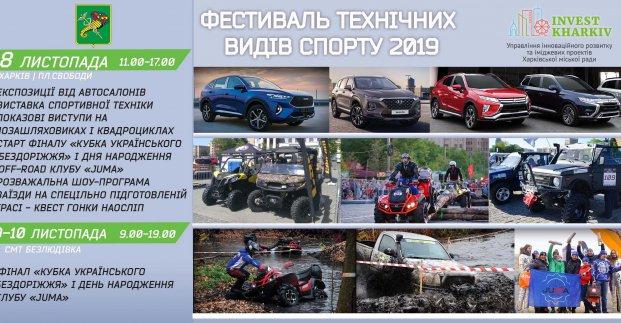 В Харькове пройдет фестиваль технических видов спорта