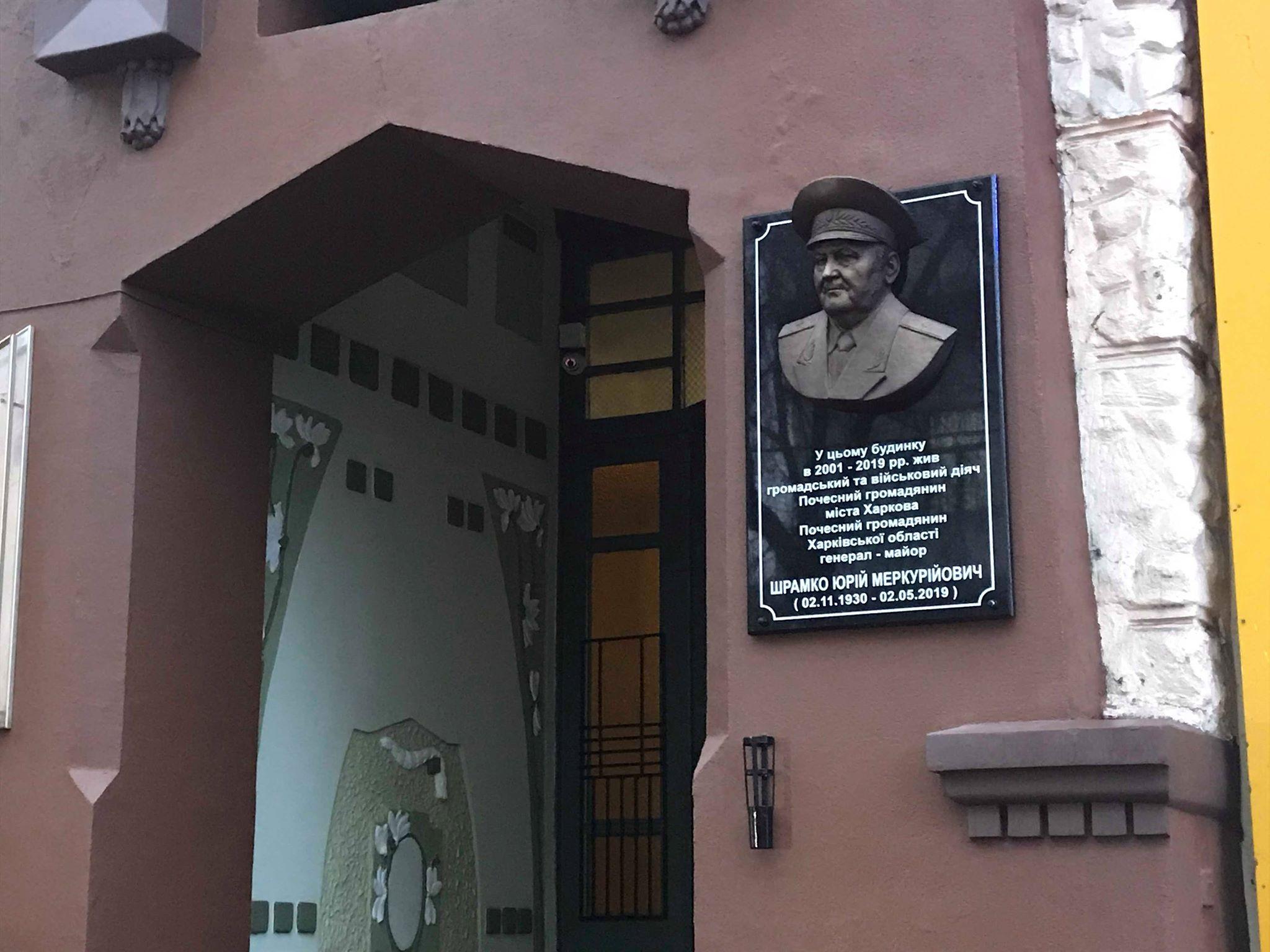 Табличку генералу КГБ Юрию Шрамку сорвали в Харькове  (фото)