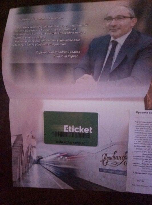 """Увидел в Телеге, как """"Геннадий Ясно-Солнышко"""" присылает харьковчанам письма, в которых «дарит» свой «волшебный» E-ticket."""