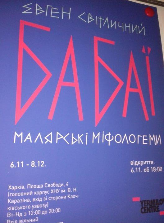 В Харькове можно увидеть «Бабаи» Евгения Светличного (фото)