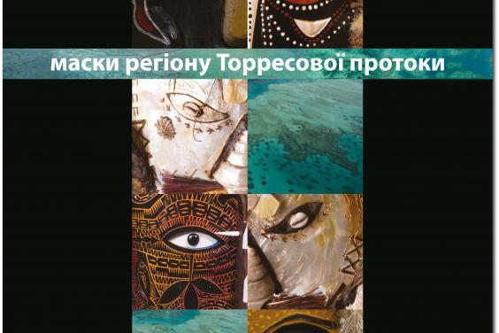 Харьковчан познакомят с культурным наследием аборигенов Австралии