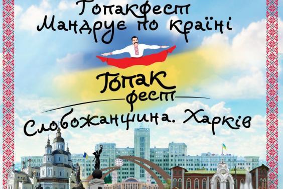 «Гопакфест». На Харьковщину съедутся 600 танцоров из семи областей Украины