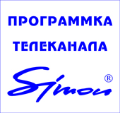 "Программа передач TK ""Simon"""
