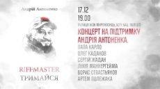 Концерт в поддержку сержанта ССО Антоненко пройдет в Харькове