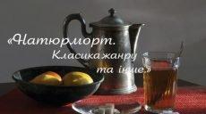 Харьковчан приглашают на выставку натюрмортов