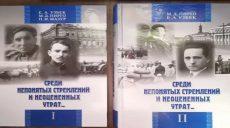 В Харькове презентуют книгу о неизвестных страницах украинской эллинизации