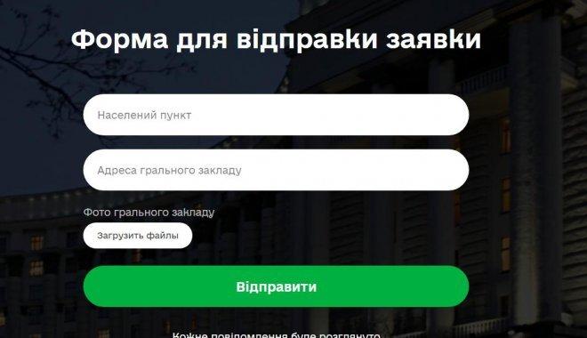 Жители Харькова и области могут пожаловаться на игровые заведения онлайн