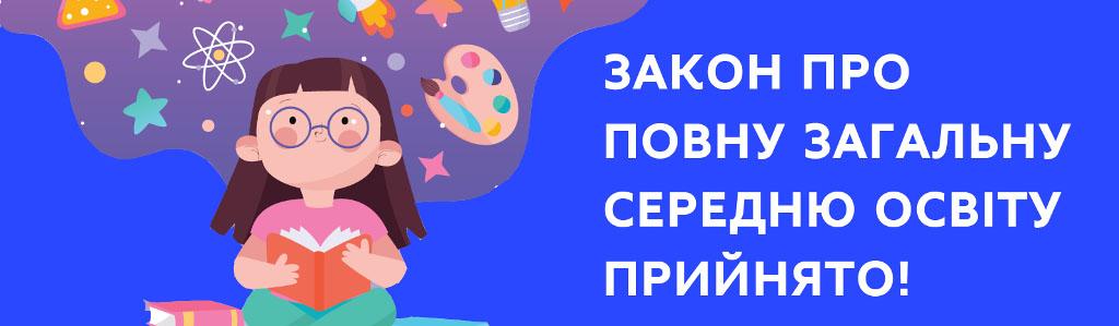 """В Украине принят новый закон """"О полном общем среднем образовании"""""""