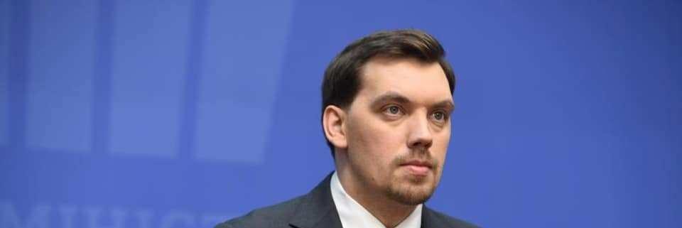 Зеленский отказал Гончаруку в отставке (видео)