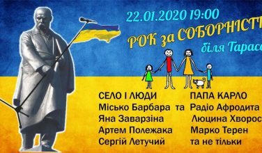 Ко Дню соборности Украины в центре Харькова пройдет бесплатный концерт (фото)