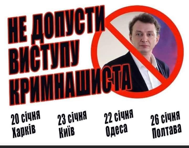 Активисты попросили СБУ запретить въезд в Украину российскому артисту
