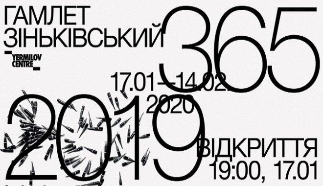 В Харькове состоится выставка известного уличного художника – Гамлета