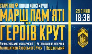 Факельное шествие пройдет в центре Харькова